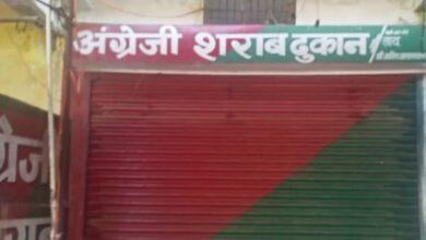 Photo of समनापुर में शराब दुकान को हटाने की मांग