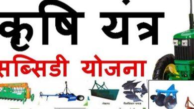 Photo of किसान कृषि सिंचाई यंत्र के लिए 18 जुलाई तक आवेदन करें