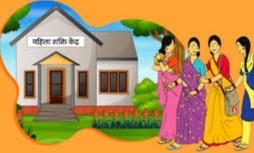 Photo of ''महिला वसति गृह'' स्थापित करने के लिए आवेदन पत्र आमंत्रित