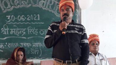 Photo of शिक्षक  महेंद्र सिंह ठाकुर की सेवानिवृत्ति पर विदाई समारोह